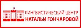 Лингвистический центр Натальи Гончаровой